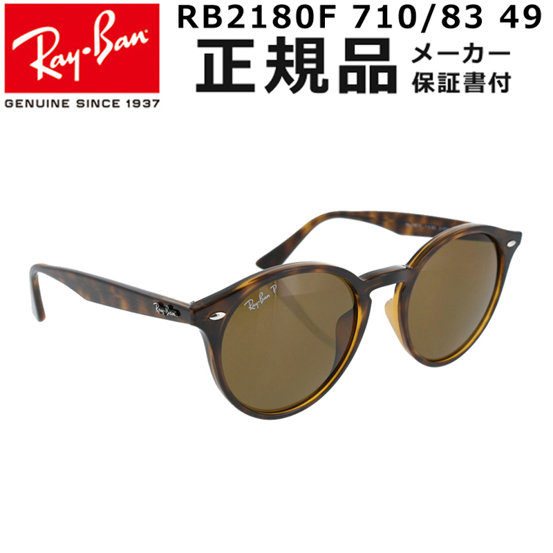 【メーカー保証付き・正規品】 Ray-Ban レイバン サングラス メンズ レディース ユニセックス ポラライズドブラウンクラシック 偏光レンズ RB2180F 710/83 49 誕生日プレゼント 男性 ホワイトデー ギフト