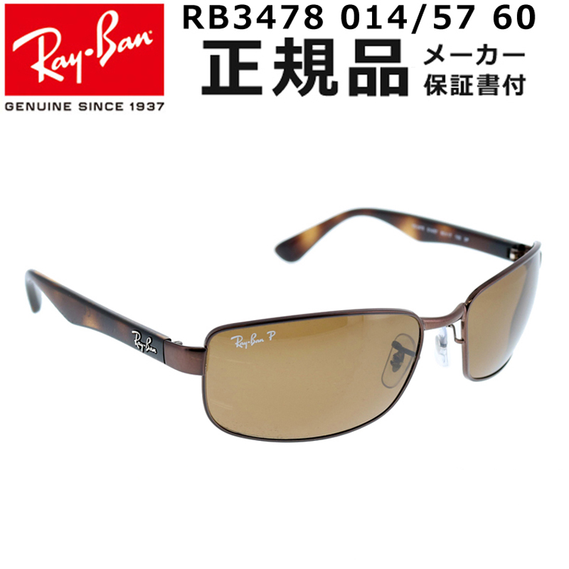 【メーカー保証付き・正規品】 Ray-Ban レイバン サングラス メンズ レディース ユニセックス Active Sunglasses アクティブ 偏光レンズ RB3478 014/57 60 誕生日プレゼント 男性 ホワイトデー ギフト