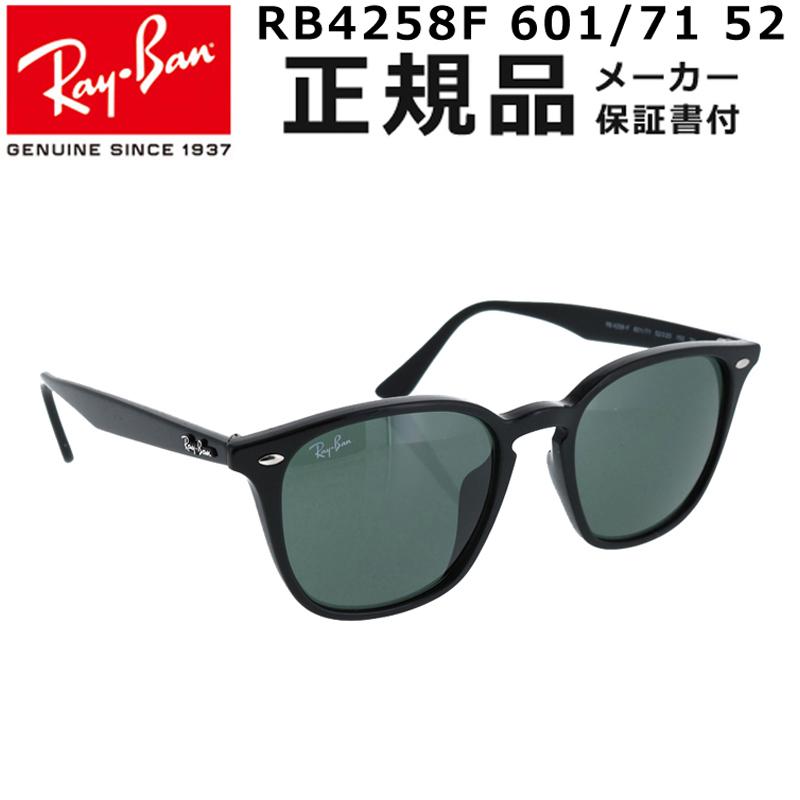 【メーカー保証付き・正規品】 Ray-Ban レイバン サングラス メンズ レディース ユニセックス ウェリントン グリーンクラッシック RB4258F 601/71 52