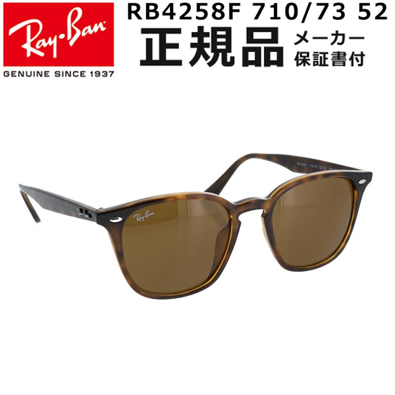【メーカー保証付き・正規品】 Ray-Ban レイバン サングラス メンズ レディース ユニセックス ウェリントン ブラウンクラシック RB4258F 710/73 52