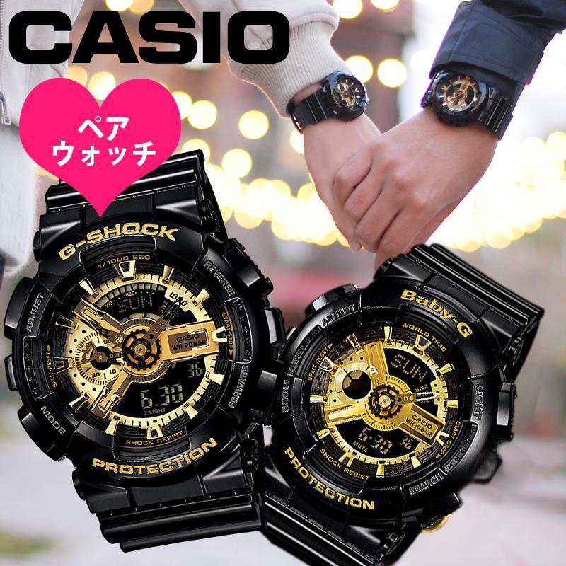 【3年保証】 【ペアウォッチ】 【素敵なラッピング付】 CASIO カシオ 腕時計 メンズ Gショック 防水 ジーショック G-SHOCKブラック 黒 /ゴールドブラック 黒 /ゴールドga-110gb-1adrba-110-1adr