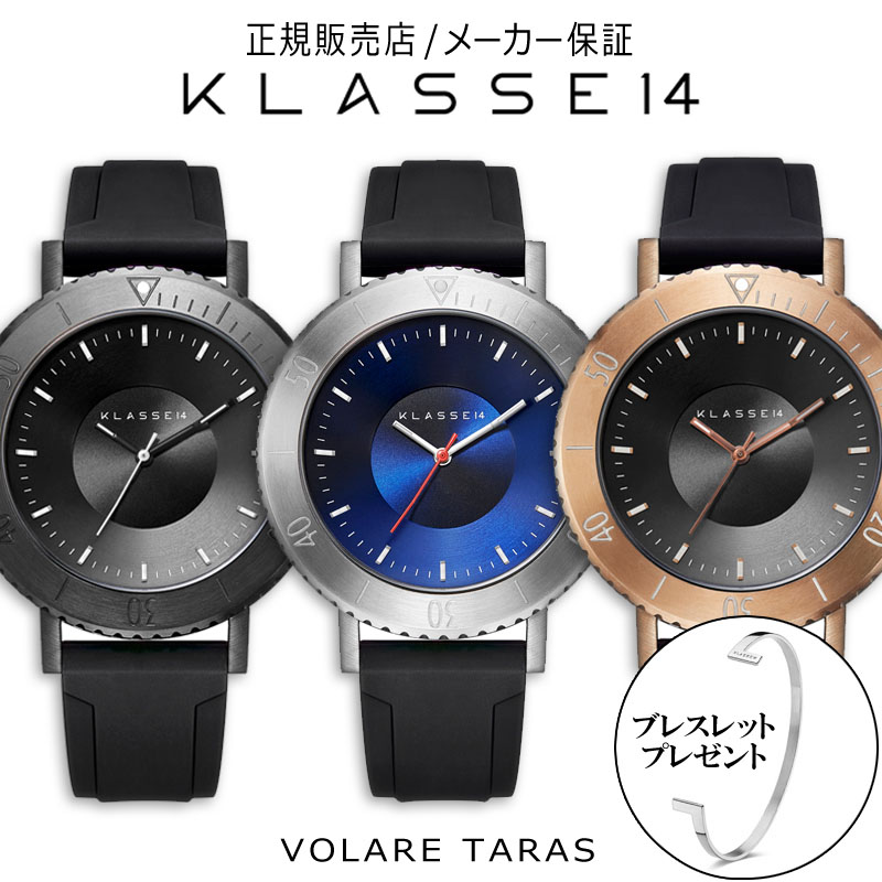 【正規販売店】 【2年保証】 クラス14 KLASSE14 クラスフォーティーン クラッセ14 Volare TARAS Silver Dark Gold 44mm 腕時計 時計 メンズ