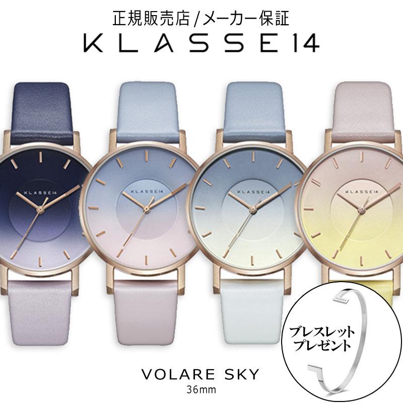 【正規販売店】 【2年保証】 クラス14 KLASSE14 クラスフォーティーン クラッセ14 VOLARE SKY Dawn Midday DUSK MIDNIGHT 36mm 腕時計 時計 レディース