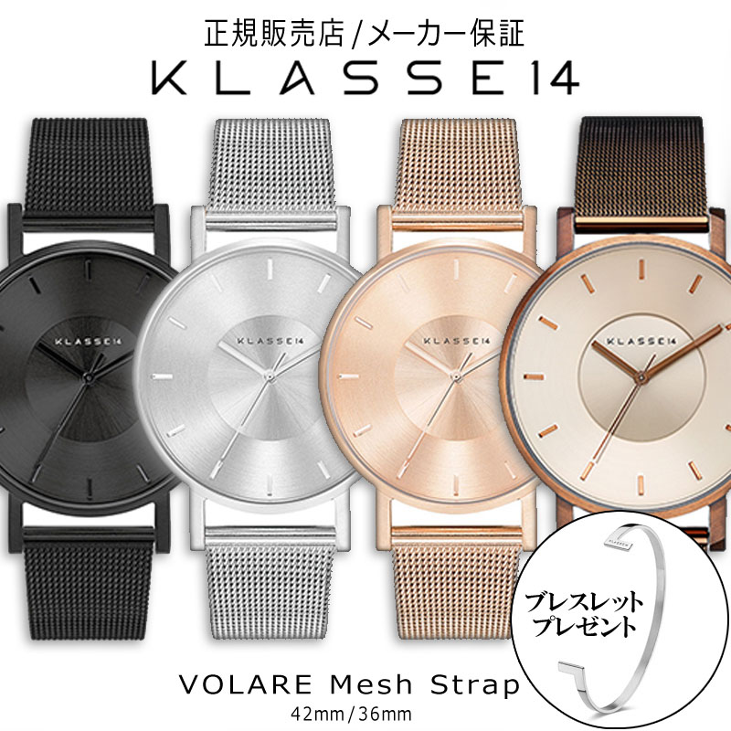 【正規販売店】 【2年保証】 クラス14 KLASSE14 クラスフォーティーン クラッセ14 VOLARE CHRONOGRAPH 42mm 36mm 腕時計 時計 メンズ レディース