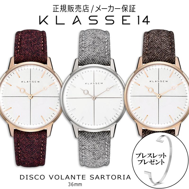 【正規販売店】 【2年保証】 クラス14 KLASSE14 クラスフォーティーン クラッセ14 DISCO VOLANTE SARTORIA 36mm 腕時計 レディース