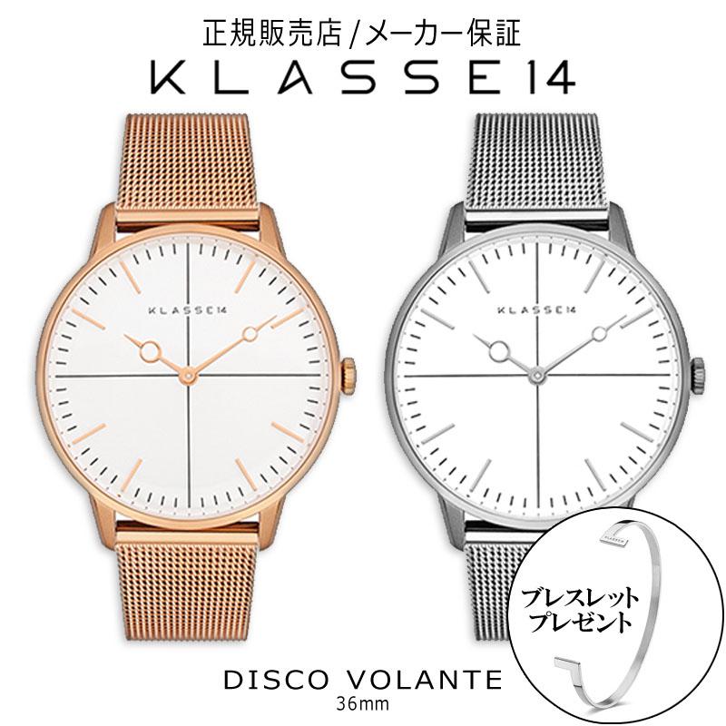【正規販売店】 【2年保証】 クラス14 KLASSE14 クラスフォーティーン クラッセ14 DISCO VOLANTE メッシュベルト 36mm 腕時計 レディース