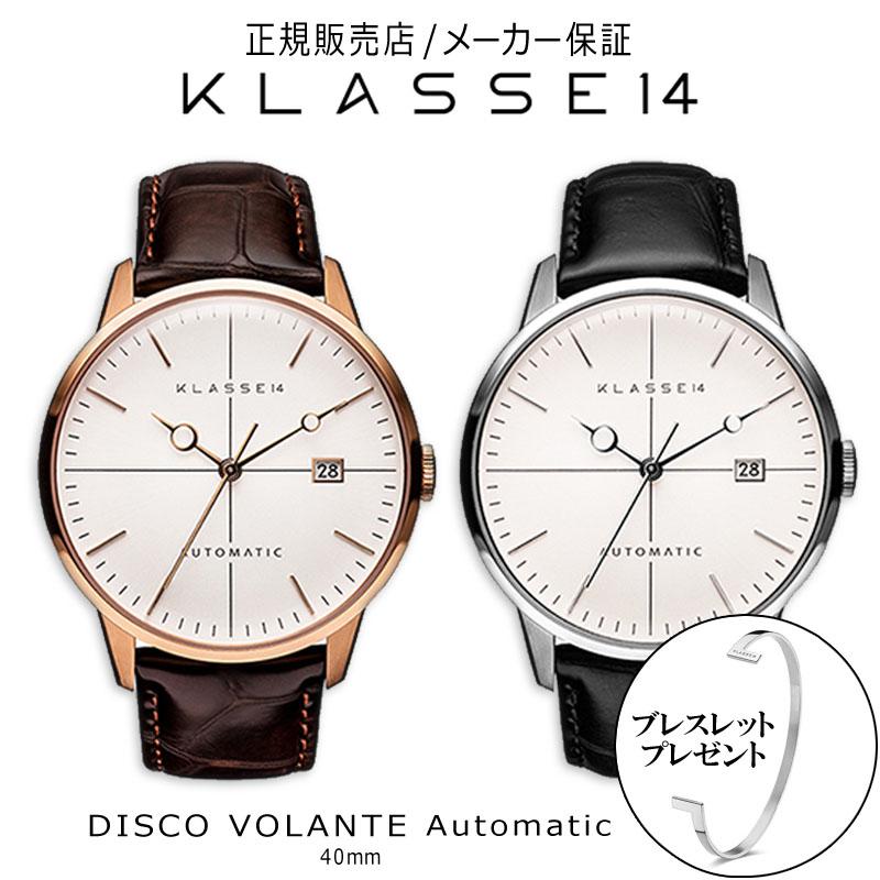 【正規販売店】 【2年保証】 クラス14 KLASSE14 クラスフォーティーン クラッセ14 DISCO VOLANTE Leather 40mm 自動巻き 腕時計 時計 メンズ