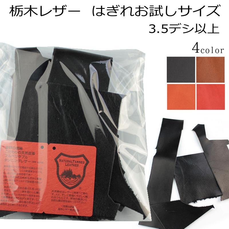 伝統の栃木レザー レザークラフトキット ヌメ革 ハンドメイド 手芸用 お試しセット はぎれ 3.5デシ 70g以上保証 T-02 選べる4カラー