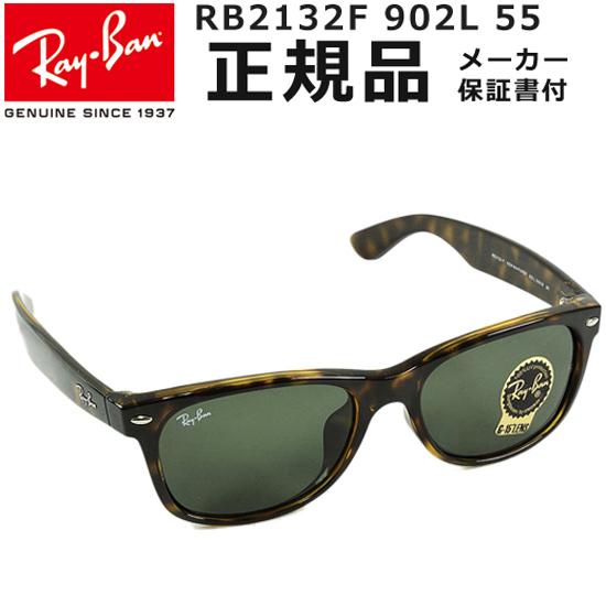 【最安値に挑戦】【メーカー保証付き・正規品】Ray-Ban レイバン サングラス メンズ レディース ユニセックス 定番 RB2132F 902L 55 ニューウェイファーラー