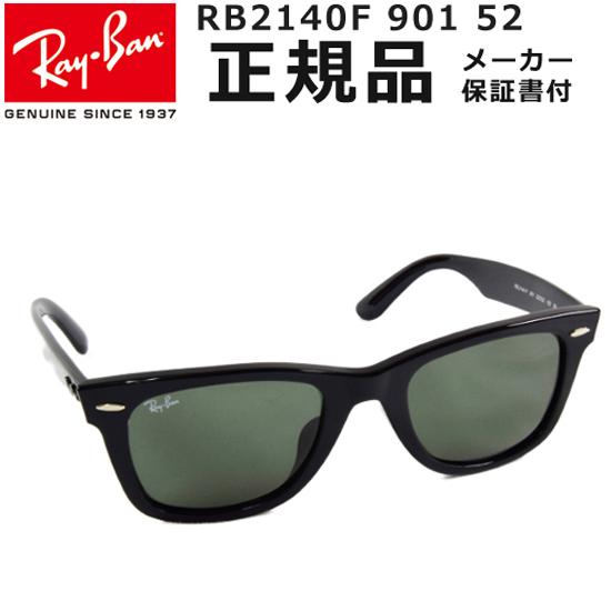 【最安値に挑戦】【メーカー保証付き・正規品】Ray-Ban レイバン サングラス メンズ レディース ユニセックス 定番 RB2140F-901-52 ブラック ウェイファーラー