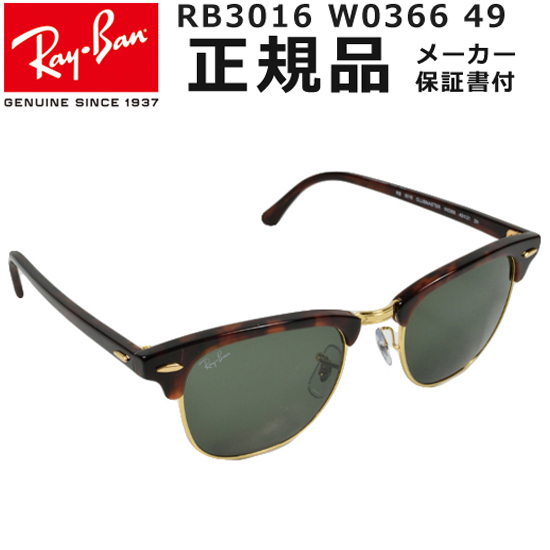 【メーカー保証付き・正規品】 Ray-Ban レイバン サングラス メンズ レディース ユニセックス 定番 RB3016 W0366 49 クラブマスター