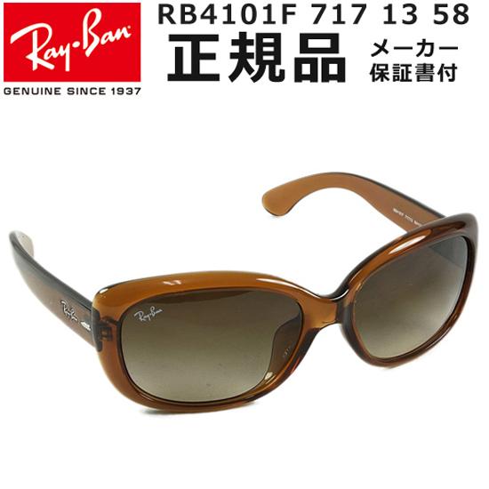 【最安値に挑戦】【メーカー保証付き・正規品】 Ray-Ban レイバン サングラス メンズ レディース ユニセックス RB4101F 717/13 58 ジャッキーオー