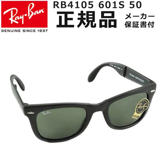 【最安値に挑戦】【メーカー保証付き・正規品】Ray-Ban レイバン サングラス メンズ レディース ユニセックス 定番 RB4105 601S 50 ウェイファーラー