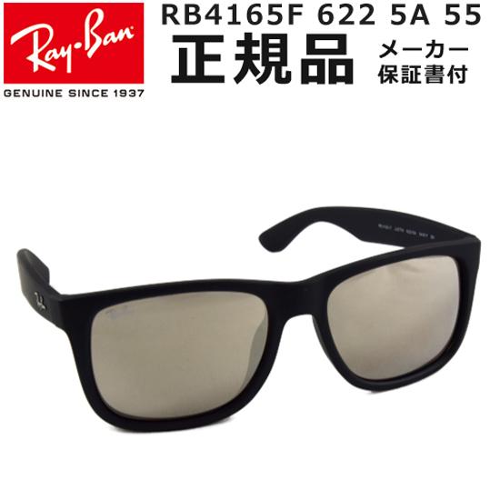 【メーカー保証付き・正規品】 Ray-Ban レイバン サングラス メンズ レディース ユニセックス 定番 RB4165F-622-5A-55 ジャスティン フルフィット アジアンフィット