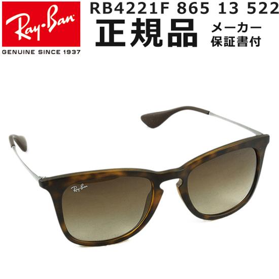 【メーカー保証付き・正規品】 Ray-Ban レイバン サングラス メンズ レディース ユニセックス 定番 RB4221F 865/13 52 フルフィット ラバー