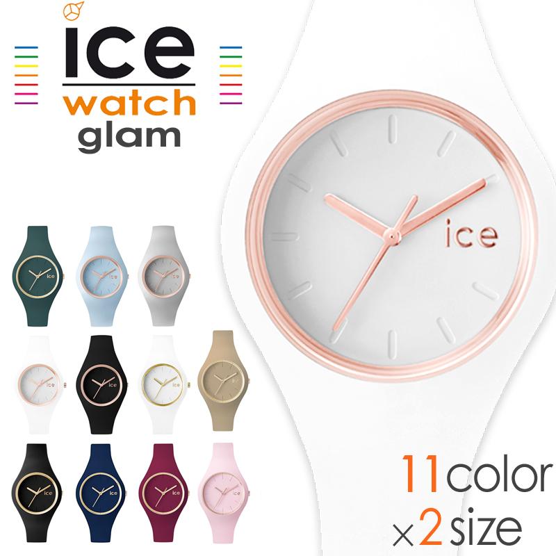 アイスウォッチ ice watch アイスグラム ICE Glam 腕時計 ブランド 選べる11カラー×2サイズ 34mm 40mm レディース メンズ ユニセックス