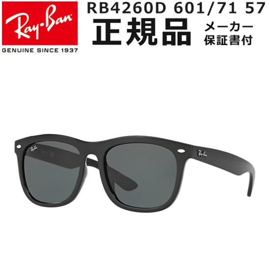 レイバン Ray-Ban サングラス メンズ レディース ユニセックス アジアエリア限定 RB4260D 601/71 57 グリーンクラシック 正規品 【あす楽】