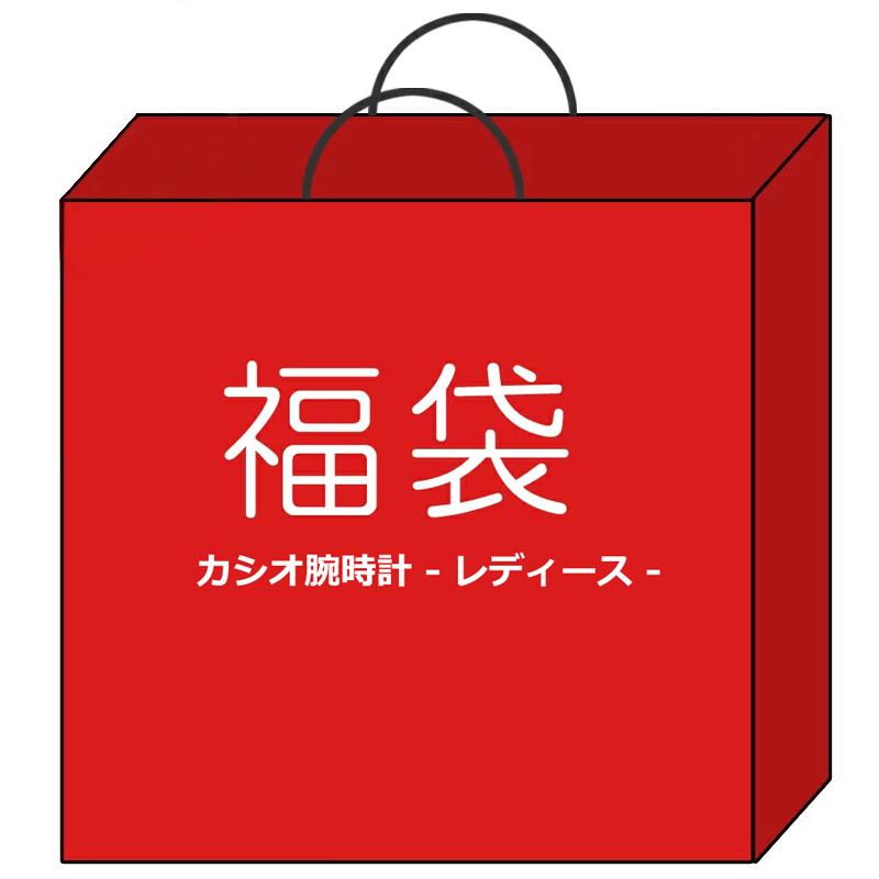 福袋 2019年 ご予約 カシオ 腕時計 ベビーG カシオ レディース 新春福袋 1万5千円コース 3本入り