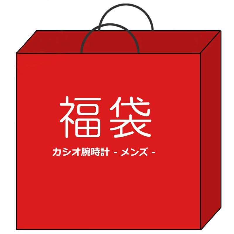 福袋 2019年 ご予約 カシオ 腕時計 Gショック カシオ メンズ 新春福袋 5万円コース 4本入り