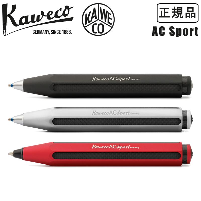 【正規品】【名入れ】 カヴェコ KAWECO AC Sport エーシー スポーツ ボールペン ACBP シルバー ブラック レッド