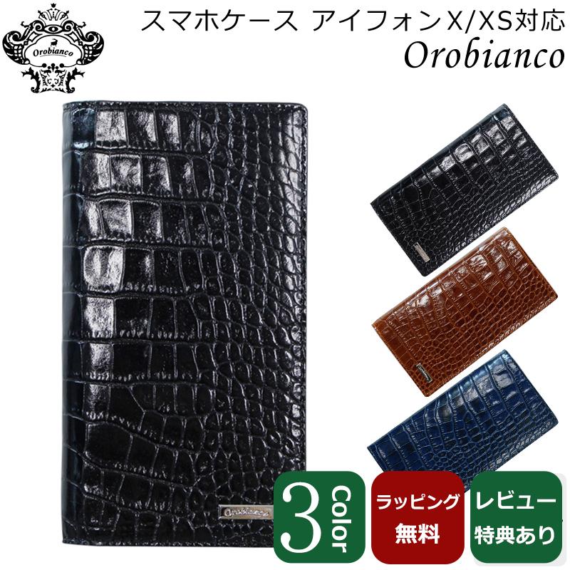 オロビアンコ Orobianco アイフォンX/XS対応 iPhone X スマホカバー スマホケース CrocoStyle クロコ型押し ORIP-0004XS ブラック ライトブラウン ブルー