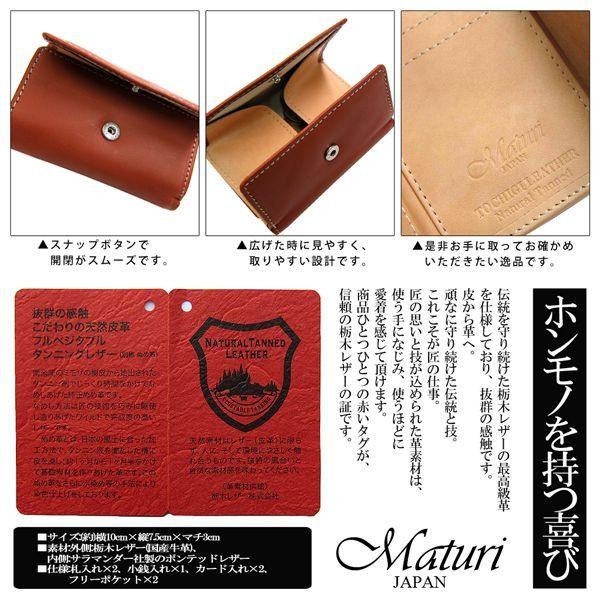 マトゥーリ Maturi 栃木レザー×牛革 コンパクトミニウォレット 三つ折財布 短財布 BR ブラウン MR 034 BR MR 034 BRJcKlF1