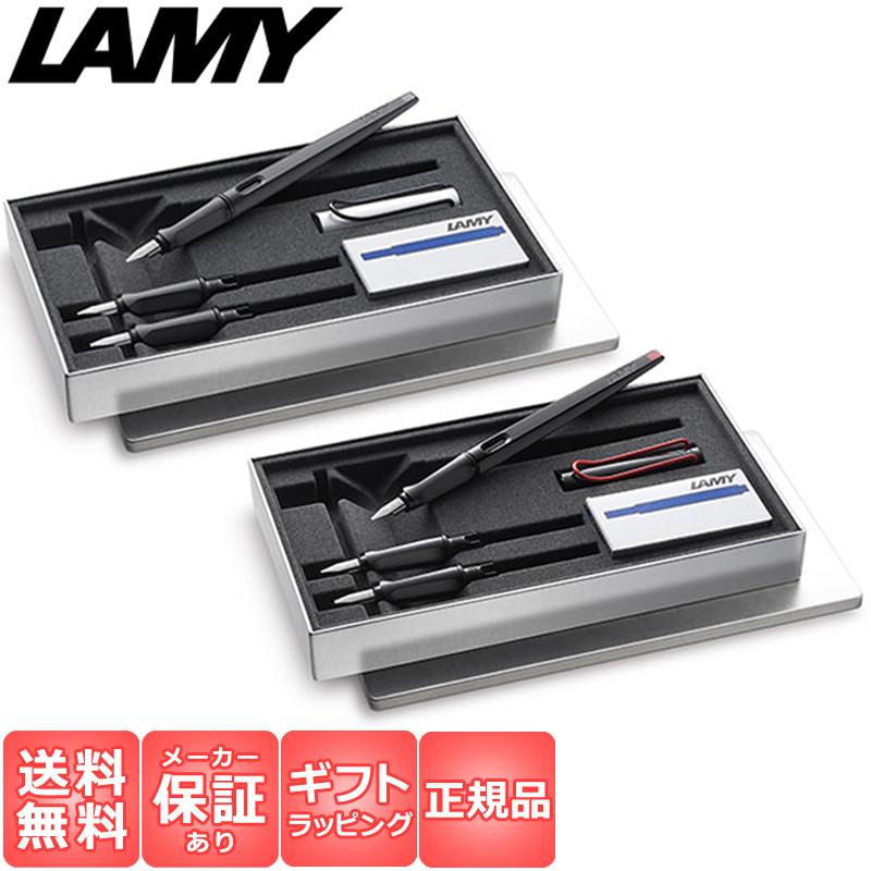 【正規品】 【2年保証】 【名入れ不可】 【ラッピング無料】 ラミー LAMY ジョイ JOY カリグラフィペン セット 筆記具 筆記用具 アルミ ブラック 1.1mm 1.5mm 1.9mm