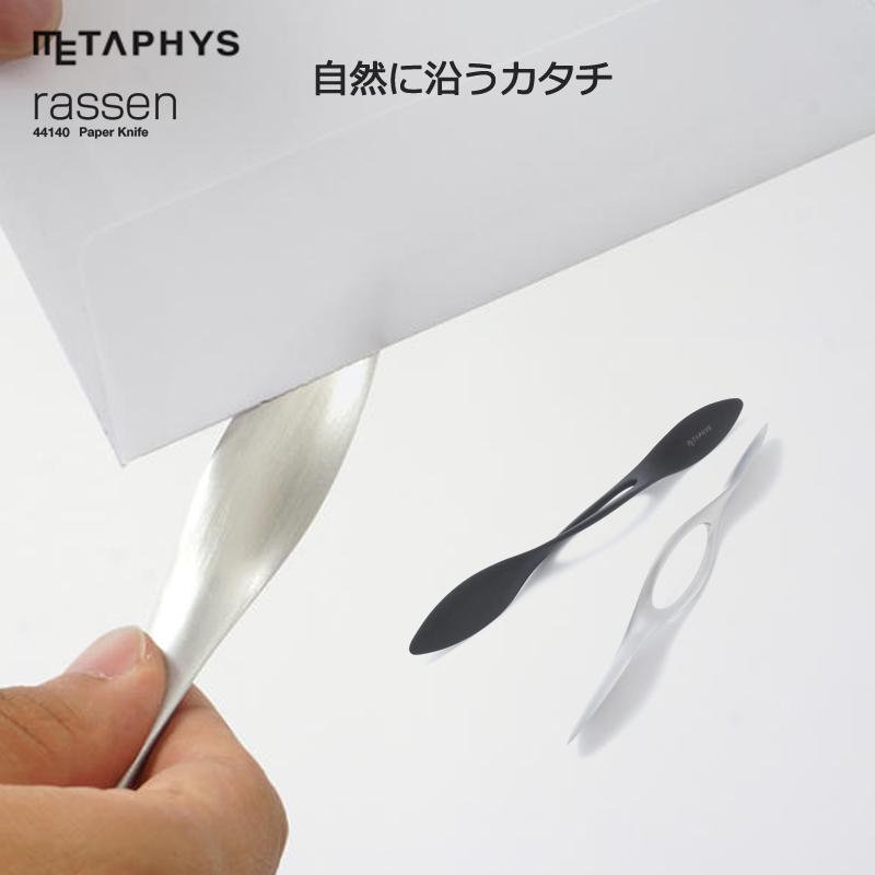 メタフィス METAPHYS ペーパーナイフ アルミ rassen 44140 Paper Knife ブラック シルバー BOX付き ギフト プレゼント おしゃれ デザイン 日本製