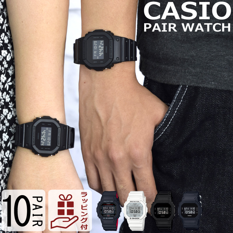 【プレミアムラッピング付】 【3年保証】 カシオ CASIO ペアウォッチ ペア 腕時計 時計 DW-5600 G-SHOCK ジーショック 海外モデル メンズ レディース カップル 男女 恋人 夫婦 おすすめ 誕生日 お祝い プレゼント ギフト