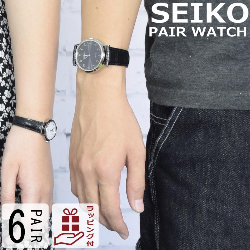 【プレミアムラッピング付】 セイコー ペアウォッチ SEIKO 腕時計 時計 メンズ レディース ユニセックス カップル 男女 恋人 夫婦 おすすめ 誕生日 お祝い プレゼント