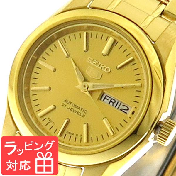 【3年保証】 セイコー SEIKO 腕時計 レディース SYMK20K1 セイコー5 SEIKO 5 自動巻き ゴールド