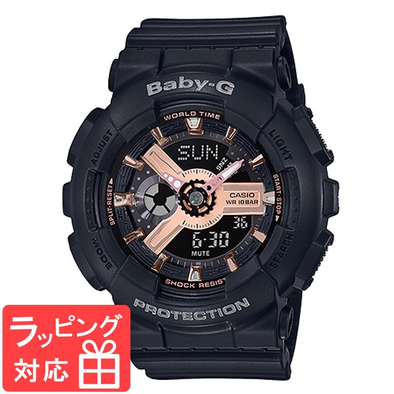【名入れ・ラッピング対応可】 【3年保証】 カシオ CASIO Baby-G ベビーG レディース 腕時計 ブラック ピンクゴールド BA-110RG-1ADR BA-110RG-1A 海外モデル 【あす楽】