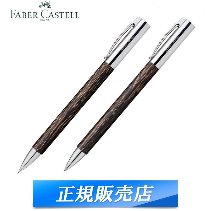 【正規販売店】 ファーバーカステル FABER CASTELL アンビション AMBITION ココス COCOS ボールペン シャープペンシル シャーペン 0.7 ヤシの木 148150 138150