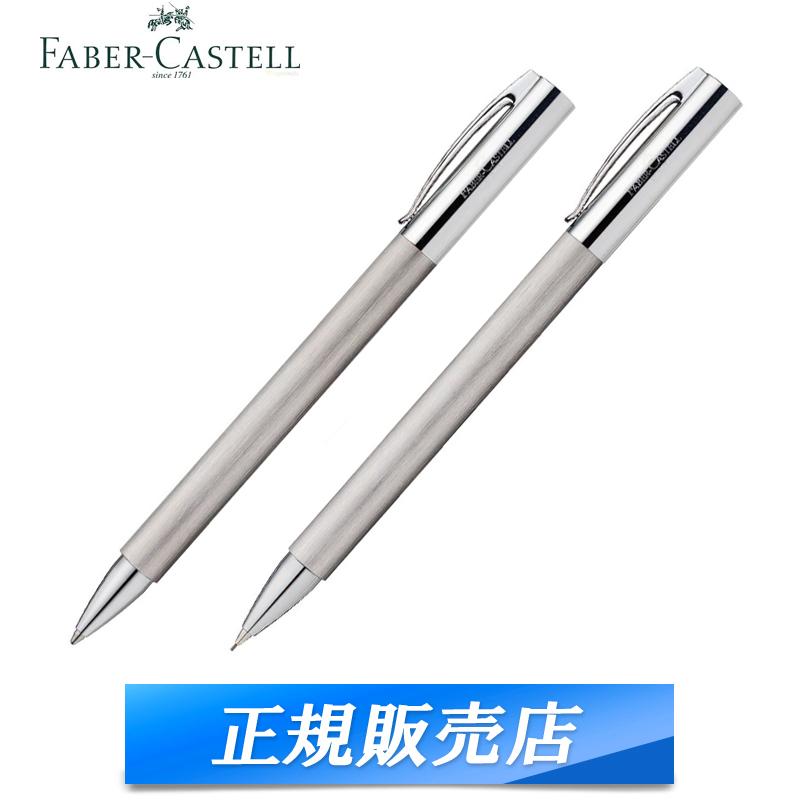 【正規販売店】 ファーバーカステル FABER CASTELL アンビション AMBITION ステンレス ボールペン シャープペンシル シャーペン 0.7mm 筆記用具 148152 138152