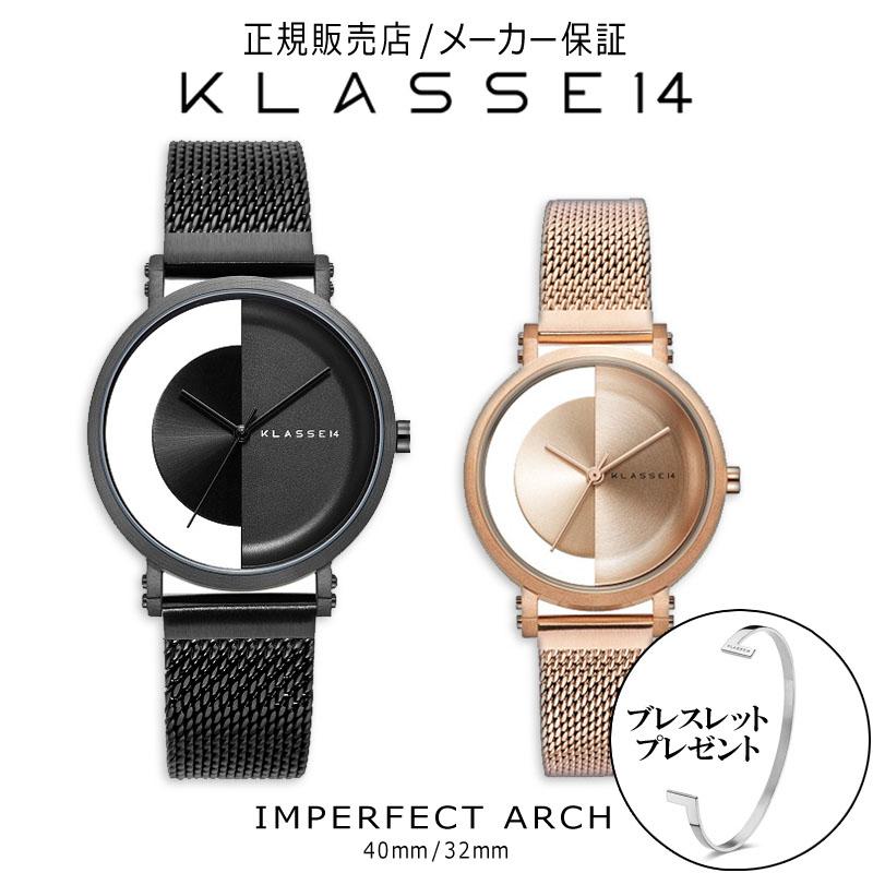 【正規販売店】 【2年保証】 クラス14 KLASSE14 クラスフォーティーン クラッセ14 IMPERFECT ARCH メッシュベルト 40mm 32mm 腕時計 時計 メンズ レディース