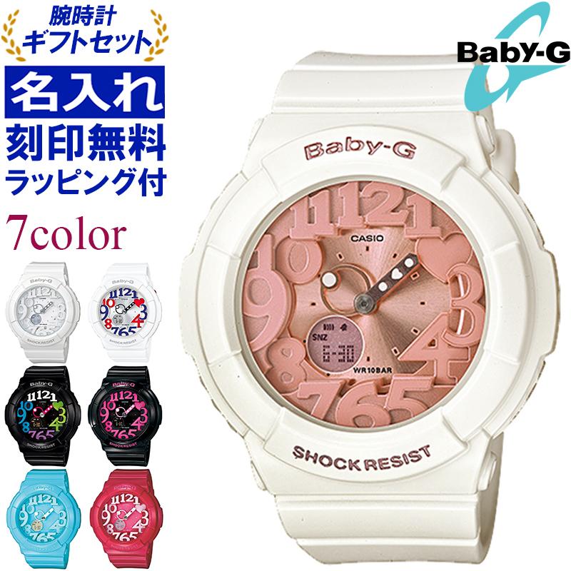【カシオギフトセット】 【名入れ・ラッピング無料】 カシオ CASIO BABY-G ベビーG 腕時計 ギフトセット 7カラー 刻印 名入れ ラッピング ショッパー メッセージカード 付き プレゼント レディース 女性 記念日