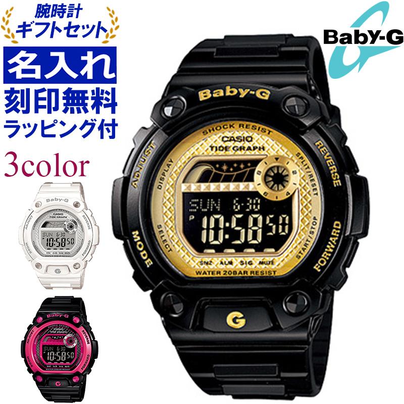 【カシオギフトセット】 【名入れ・ラッピング無料】 カシオ CASIO BABY-G ベビーG 腕時計 ギフトセット 3カラー 刻印 名入れ ラッピング ショッパー メッセージカード 付き プレゼント レディース 女性 記念日