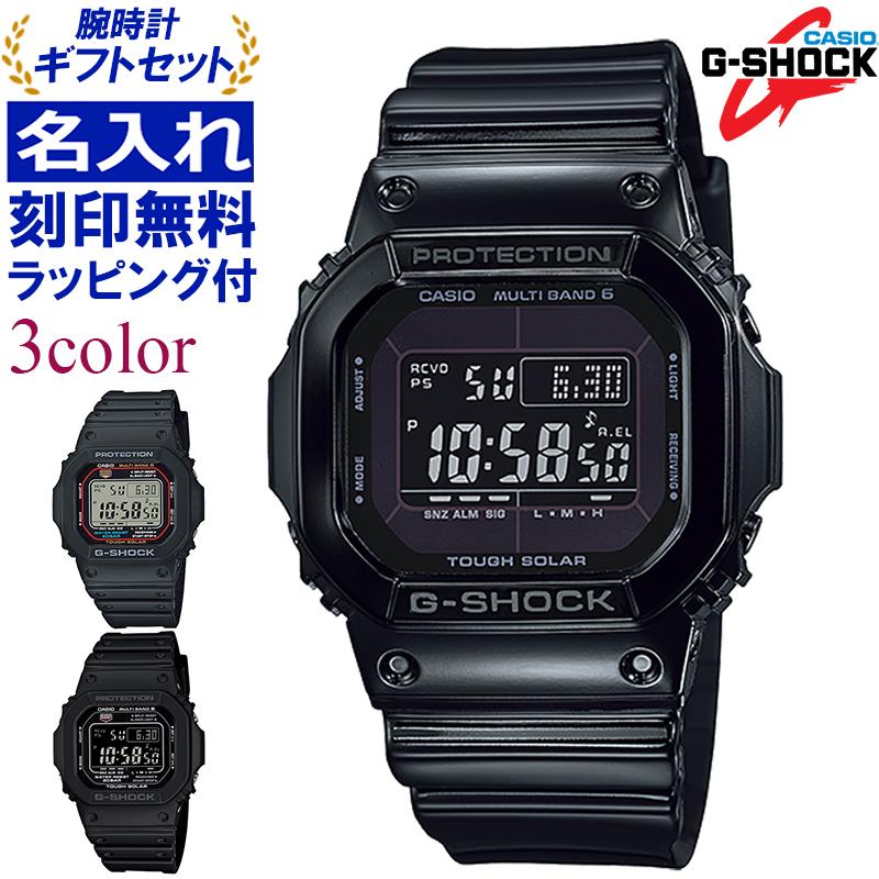 【カシオギフトセット】 【名入れ・ラッピング無料】 カシオ CASIO G-SHOCK Gショック 腕時計 ギフトセット 3カラー 刻印 名入れ ラッピング ショッパー メッセージカード 付き プレゼント メンズ 男性 記念日