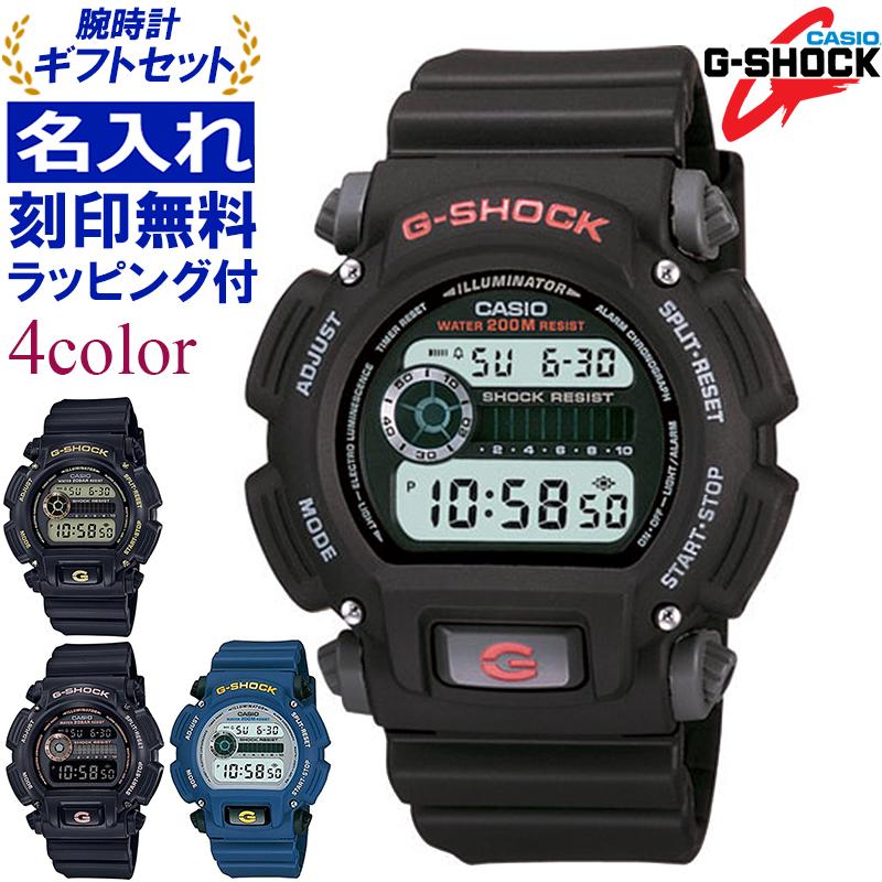 【カシオギフトセット】 【名入れ・ラッピング無料】 カシオ CASIO G-SHOCK Gショック 腕時計 ギフトセット 4カラー 刻印 名入れ ラッピング ショッパー メッセージカード 付き プレゼント メンズ 男性 記念日