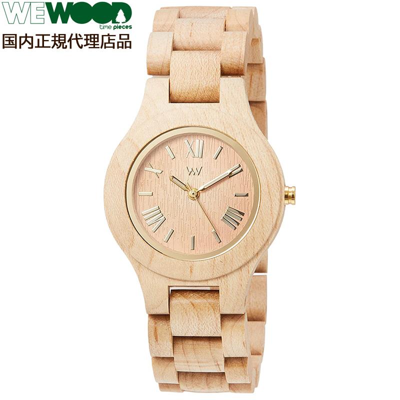 【国内正規代理店品】 ウィーウッド WEWOOD ANTEA BEIGE 木製 腕時計 ナチュラルウッド 9818127 ユニセックス 木の時計 プレゼント おしゃれ かわいい