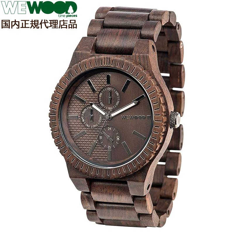 【国内正規代理店品】 ウィーウッド WEWOOD KOS CHOCO GUN 木製 腕時計 ナチュラルウッド 9818211 メンズ 木の時計 プレゼント おしゃれ 【あす楽】