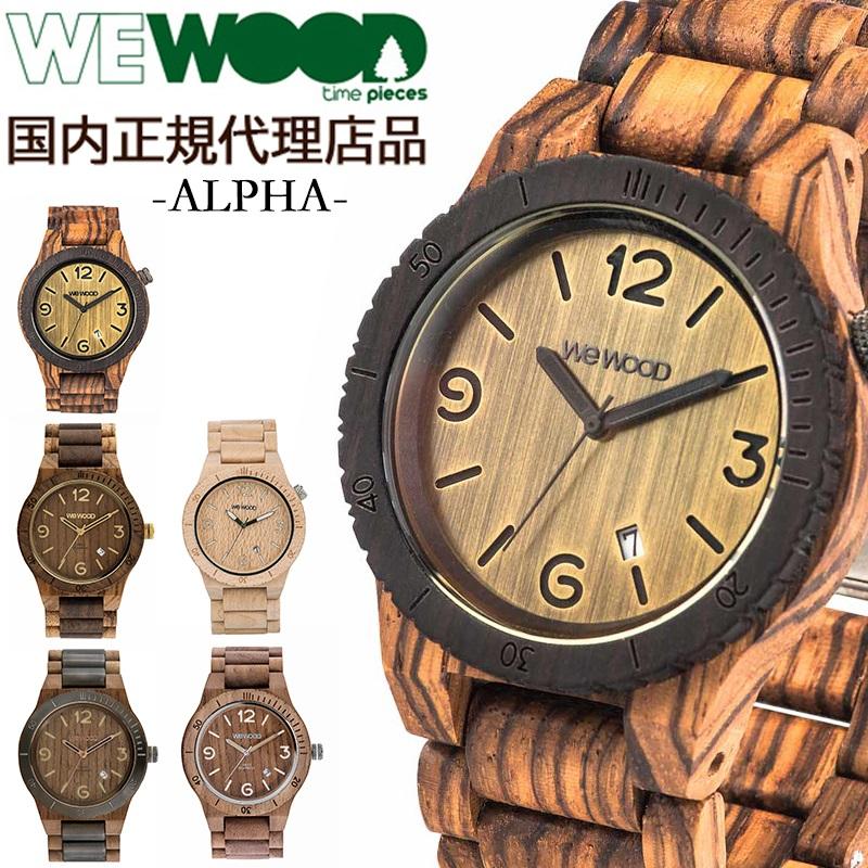 【国内正規代理店品】 ウィーウッド WEWOOD 木製 腕時計 メンズ レディース 時計 ALPHA おしゃれ かわいい ブランド 金属アレルギー 環境保護 天然木 木の時計
