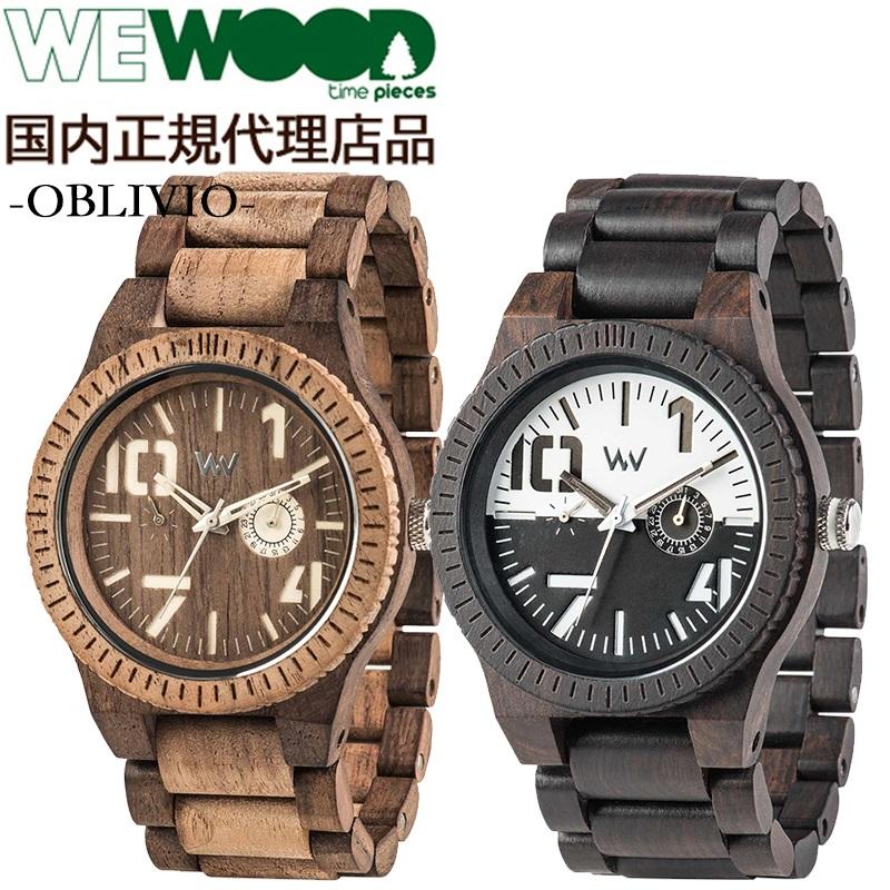 【国内正規代理店品】 ウィーウッド WEWOOD 木製 腕時計 メンズ レディース 時計 OBLIVIO おしゃれ かわいい ブランド 金属アレルギー 環境保護 天然木 エコ