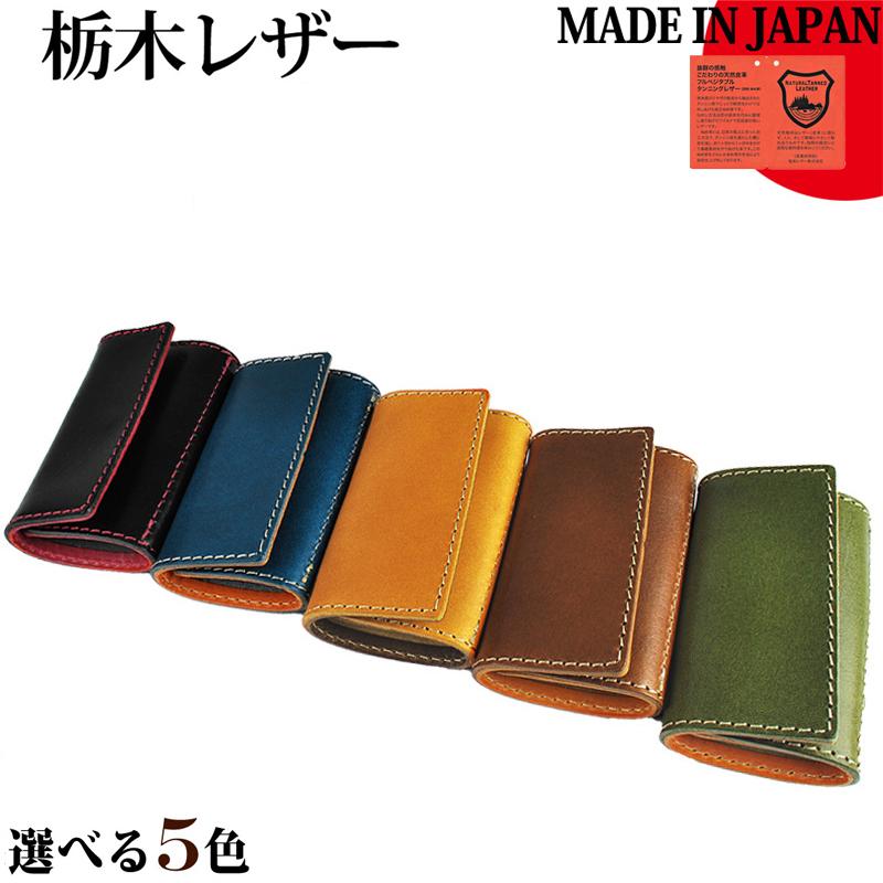 伝統の栃木レザー キーケース コインケース付き 純国産とハンドメイドにこだわった匠のキーケース JAPAN JP-1500 選べる5カラー