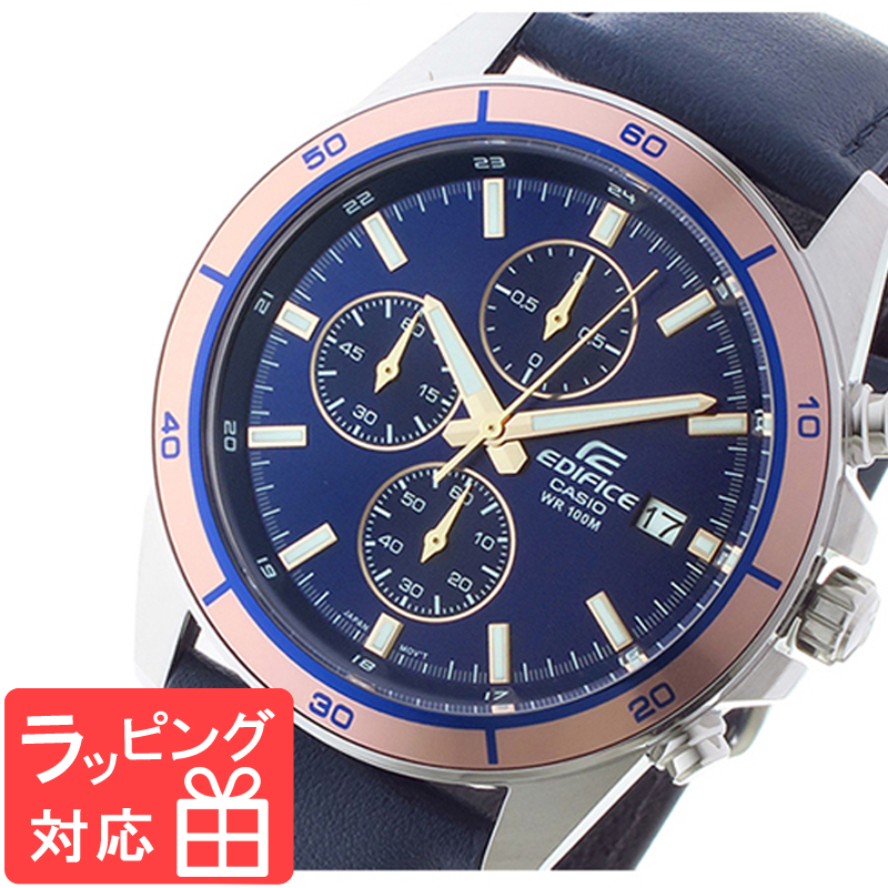 【名入れ・ラッピング対応可】 【3年保証】 カシオ CASIO エディフィス EDIFICE クオーツ メンズ 腕時計 EFR-526L-2AV ブルー