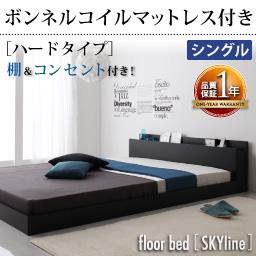 棚・コンセント付きフロアベッド【Skyline】スカイライン【ボンネルコイルマットレス:ハード付き】シングル