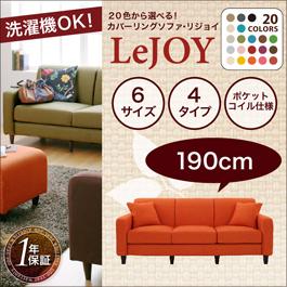 感謝の声続々! 【Colorful Living Selection LeJOY】リジョイシリーズ:20色から選べる!カバーリングソファ・スタンダードタイプ Living【幅190cm【Colorful】, WATER:53109c75 --- canoncity.azurewebsites.net