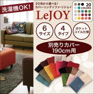 【Colorful Living Selection LeJOY】リジョイシリーズ:20色から選べる!カバーリングソファ・スタンダードタイプ【別売りカバー】幅190cm