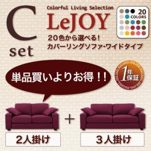 【Colorful Living Selection LeJOY】リジョイシリーズ:20色から選べる!カバーリングソファ・ワイドタイプ 【Cセット】2人掛け+3人掛け