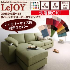 【Colorful Living Selection LeJOY】リジョイシリーズ:20色から選べる!カバーリングコーナーカウチソファ【別売りカバー】ファミリーサイズ